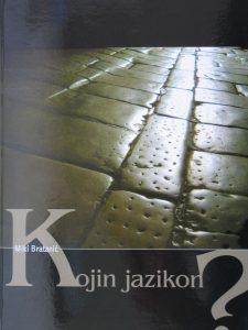 Kojin-jazikon-naslovnica